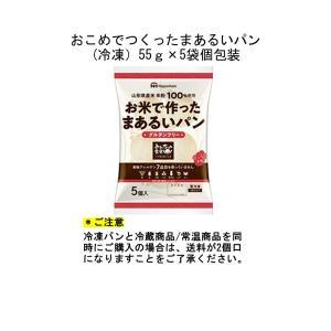 米粉まあるいパン(冷凍)  ///ご注意/// 常温商品や冷蔵商品と併せてご注文の場合は2個口となり...