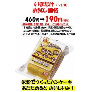 米粉のパンケーキ メープル味(冷凍)  -現在の在庫の賞味期限- 2019年11月23日 (次期ロッ...