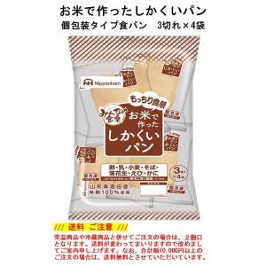 米粉のしかくいパン個包装(冷凍)   -内容量- 3枚入×4袋(250g)  -賞味期限- 最低一か...