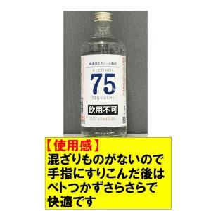消毒用エタノール製品 つくしアルコール75 smiley-club2
