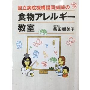 食物アレルギー攻略本/国立病院機構福岡病院食物アレルギー教室|smiley-club2