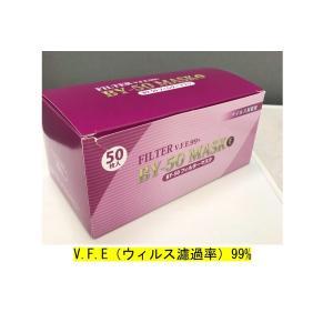花粉症/インフルエンザ-予防対策マスク- 50枚入り...