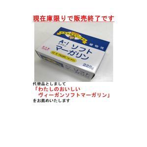 A-1ソフトマーガリン アレルギー対応グルテンフリー|smiley-club2