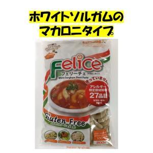 フェリーチェ マカロニ風(乾麺)アレルギー対応グルテンフリー