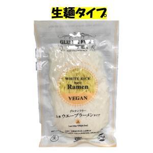 米粉のラーメン アレルギー対応グルテンフリーヌードル|smiley-club2