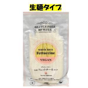 米粉のフィットチーネ アレルギーグルテンフリー対応|smiley-club2