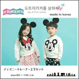 韓国子供服 トレーナー上下セット ディズニー Disney スウェット ドットスカート ドットパンツ 男の子 女の子 綿 兄弟 姉妹ペア