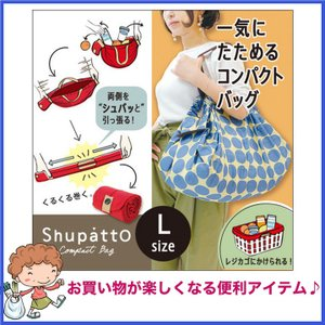 Shupatto  コンパクトバッグ  L  軽量 お買い物バッグ 折りたたみ コンパクトサイズ  ...