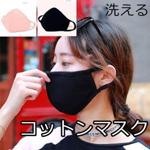 即納 マスク 3D 立体型 洗える 布マスク 大人用 レディース メンズ グレー 黒 白 ブラック ...