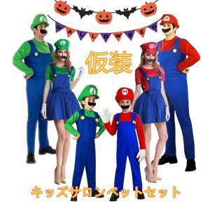 コスプレ キッズ 仮装 マリオ ルイージ 女の子 男の子  仮装 なりきり スーパーマリオブラザーズ...
