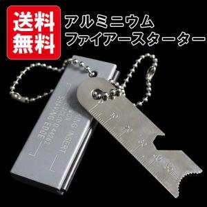 火打ち石 ファイヤースターター マグネシウム メタルマッチ 送料無料 着火器