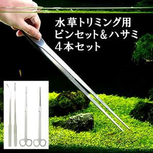 商品名:水草トリミング用 ピンセット27cm ハサミ25.5cm 4本セット  ストレート、カーブ2...