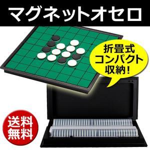 マグネット式オセロ リバーシ 定番テーブルゲーム コンパクト収納