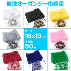 無地オーガンジー 巾着袋(16 x 13cm50枚セット) 送料無料