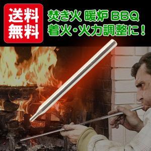 商品名:火起こし 火吹き 焚き火 ファイヤーブラスター 暖炉 炭 薪 火吹き棒 火吹きだけ  ・焚き...