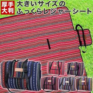 レジャーシート 大きい レジャーマット ピクニックシート 200cm×150cm 厚手 ピクニックマ...