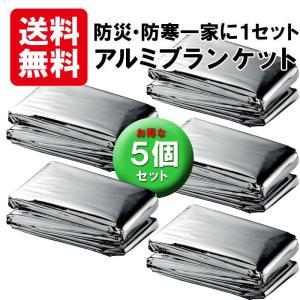 エマージェンシーブランケット 5個セット 送料無料 アルミブランケット サバイバルシート