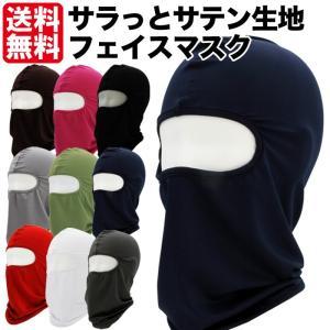 商品名:防寒、保温対策用 サラっとしたサテン生地フェイスマスク 目出し帽 スキーやスノーボード、ジョ...
