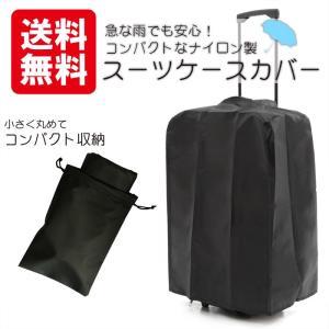 スーツケース 防水カバー 収納袋付 送料無料 ナイロン製 ブ...