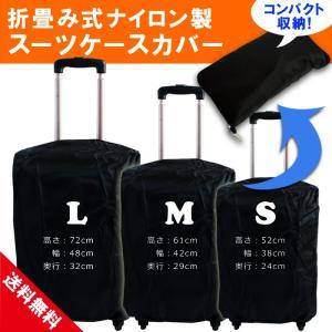 スーツケース 防水カバー 折畳み式 送料無料 ナイロン製 ブ...