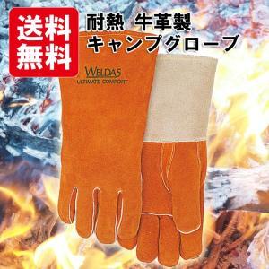 耐熱 キャンプグローブ 手袋 レザー ロング 送料無料 焚き...