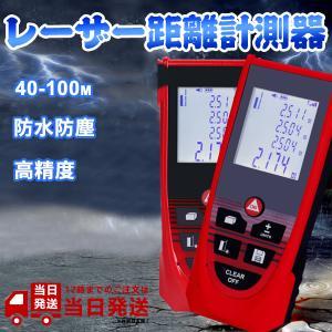 レーザー距離計測器 40-100m 高さ 5種類の測定モード 軽量 小型 コンパクト  スコープ距離...