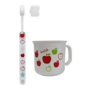 子ども歯ブラシ(キャップ付き) 耐熱コップセット アップル 日本製|smilish