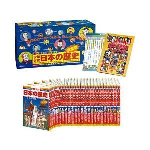送料無料・在庫品 学習まんが少年少女日本の歴史 改定 化粧箱入り・全巻セット 1巻〜23巻
