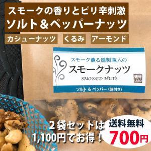 燻製職人が作るスモークナッツです。 厳選された三大ナッツ(カシューナッツ、アーモンド、クルミ)をカリ...