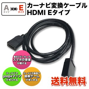 カーナビ用 HDMI変換コード ケーブル E A タイプ トヨタ 日産 三菱 ホンダ NSZT-Y6...