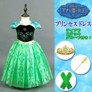 アナと雪の女王 コスプレ ドレス プリンセス 衣装 アナ風 子供用 ティアラ付き 130cm
