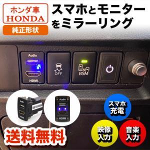 HONDA ホンダ車系用 USB入力ポート&HDMI入力ポート オーディオパーツ スイッチホールパネ...