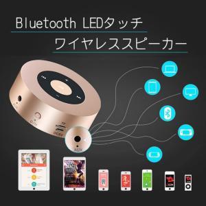 ワイヤレススピーカー 高音質 LEDタッチ操作 ポータブル マイク内蔵 TFカード AUX対応 8時...