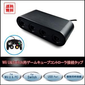 ・互換品ですが、純正品と同機能ですので、問題無くご使用いただけます。 ・任天堂スイッチ ・ WiiU...