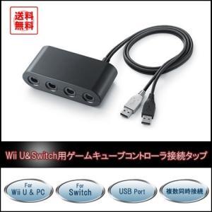 SWITCH ゲームキューブコントローラー接続タップ WiiU PC用 8人同時プレイ可能 スマブラ...