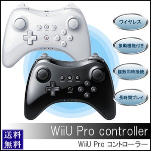 任天堂 Wii U用 ワイヤレスコントローラ 振動機能付き ゲームパッド ホワイト 白 ブラック 黒...
