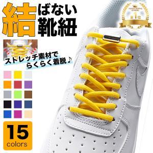 靴紐 おしゃれ スニーカー 紐 ゴム ゴム紐 結ばない 靴ひも 伸びる シューレース ほどけない く...