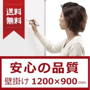 ホワイトボード 壁掛け 1200×900 おしゃれ マグネットボード sms