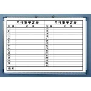 ホワイトボード 予定表 900×600 横書き