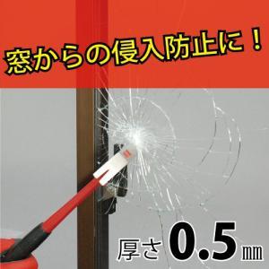 防犯フィルム 透明ガラス用 280×410mm 2枚 sms