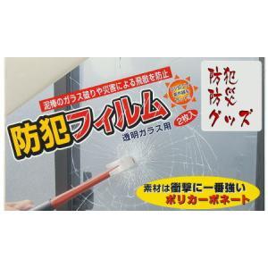防犯フィルム 透明ガラス用 350×450mm 2枚 sms