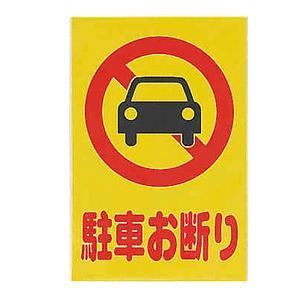 駐車お断り 300×200mm|sms