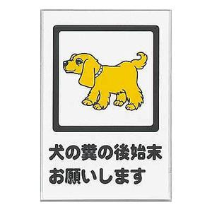 犬の糞の後始末お願いします 300×200mm|sms