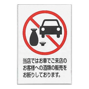 当店ではお車でご来店のお客様〜 300×200mm|sms