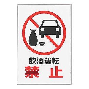 飲酒運転禁止 300×200mm|sms