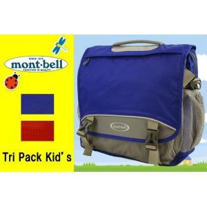 モンベル 1123408 トライパック Kid's 12L mont-bell Tri Pack Kid's キッズ ジュニア デイバッグ バック リュック  メール便・ラッピング不可|smw