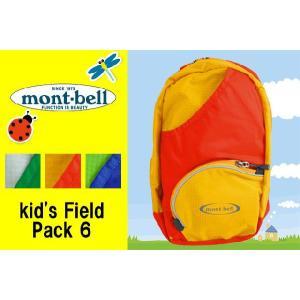 モンベル 1123700 キッズフィールドパック 6 6L mont-bell kid's Field Pack 6 キッズ ジュニア デイバッグ バック リュック  メール便・ラッピング不可|smw