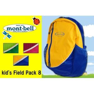 モンベル 1123701 キッズフィールドパック 8L mont-bell kid's Field Pack ジュニア デイバッグ バック リュック 遠足 キャンプ  メール便・ラッピング不可|smw