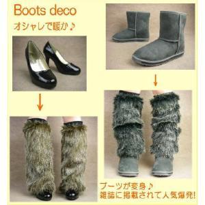3足1080円対象商品 Boots deco ブーツアクセサリー ロングファー レディース ブーデコ ブーツカバー フェイクファー トレンカ ラッピング・メール便不可|smw
