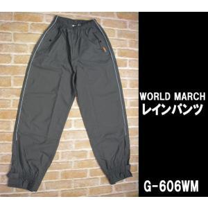 WORLD MARCH G-606WM レインパンツ ワールドマーチ レインウェア グレー ラッピング・メール便不可|smw